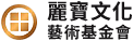 Lihpao Cultural Arts Foundation