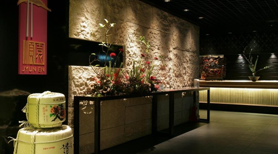 順園日式料理店
