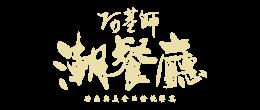 阿基師潮餐廳