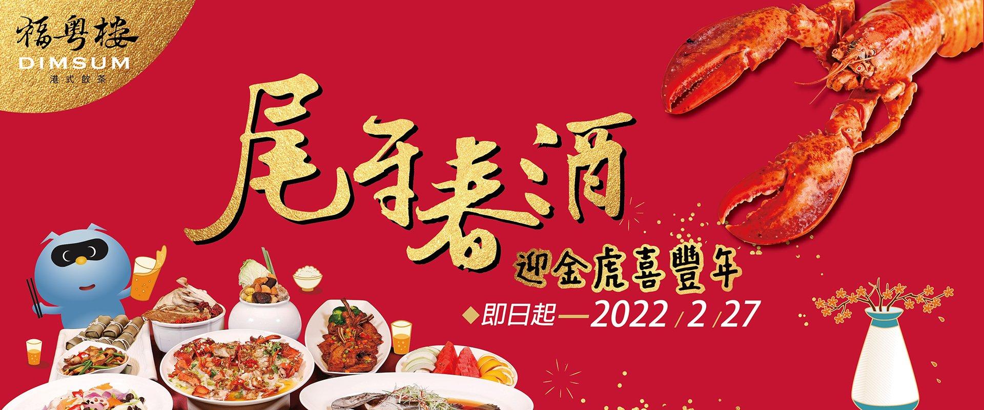 2022『迎金虎喜豐年』-尾牙春酒專案