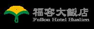 福容大饭店 花莲