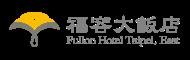 福容大饭店 台北二馆