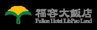 Lihpao Resort Fullon Hotel