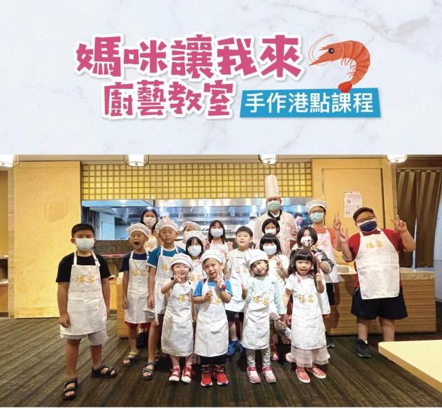 五月廚藝教室活動照片