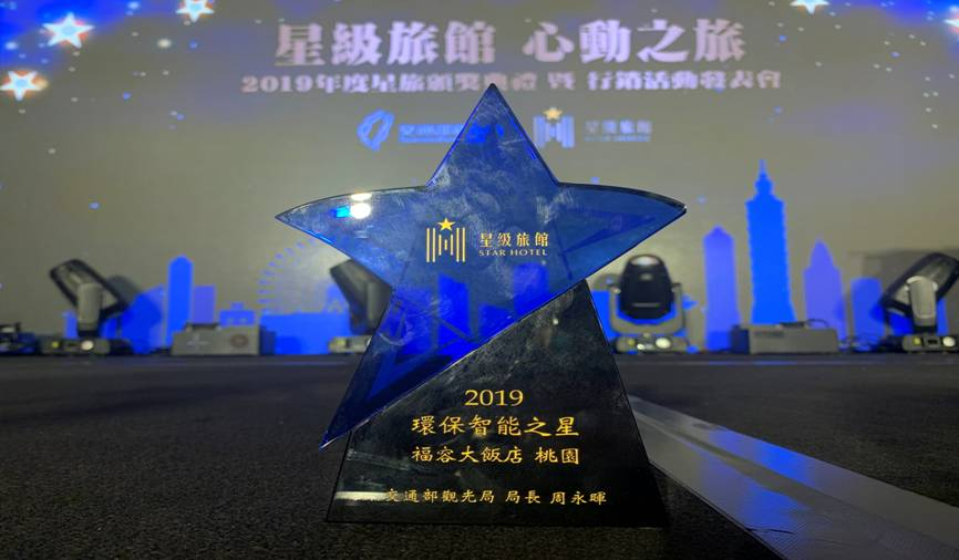 榮獲交通部觀光局星級旅館環保之星