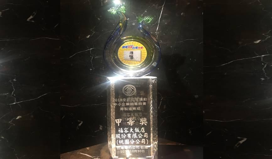 台灣電力公司「中小企業節電競賽」非製造業甲等獎