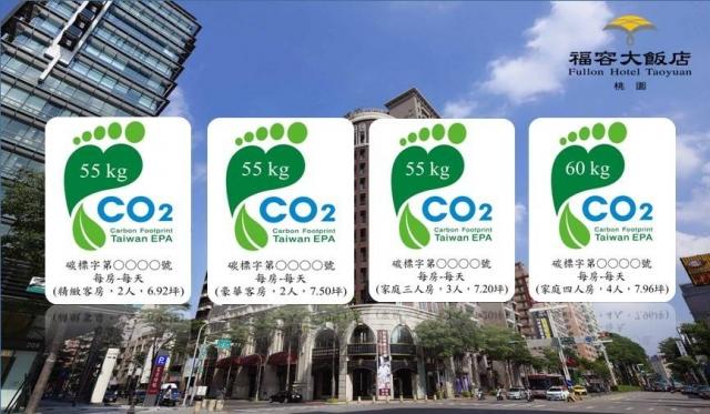 全台首家取得行政院環保署 - 旅館住宿服務碳標籤證書