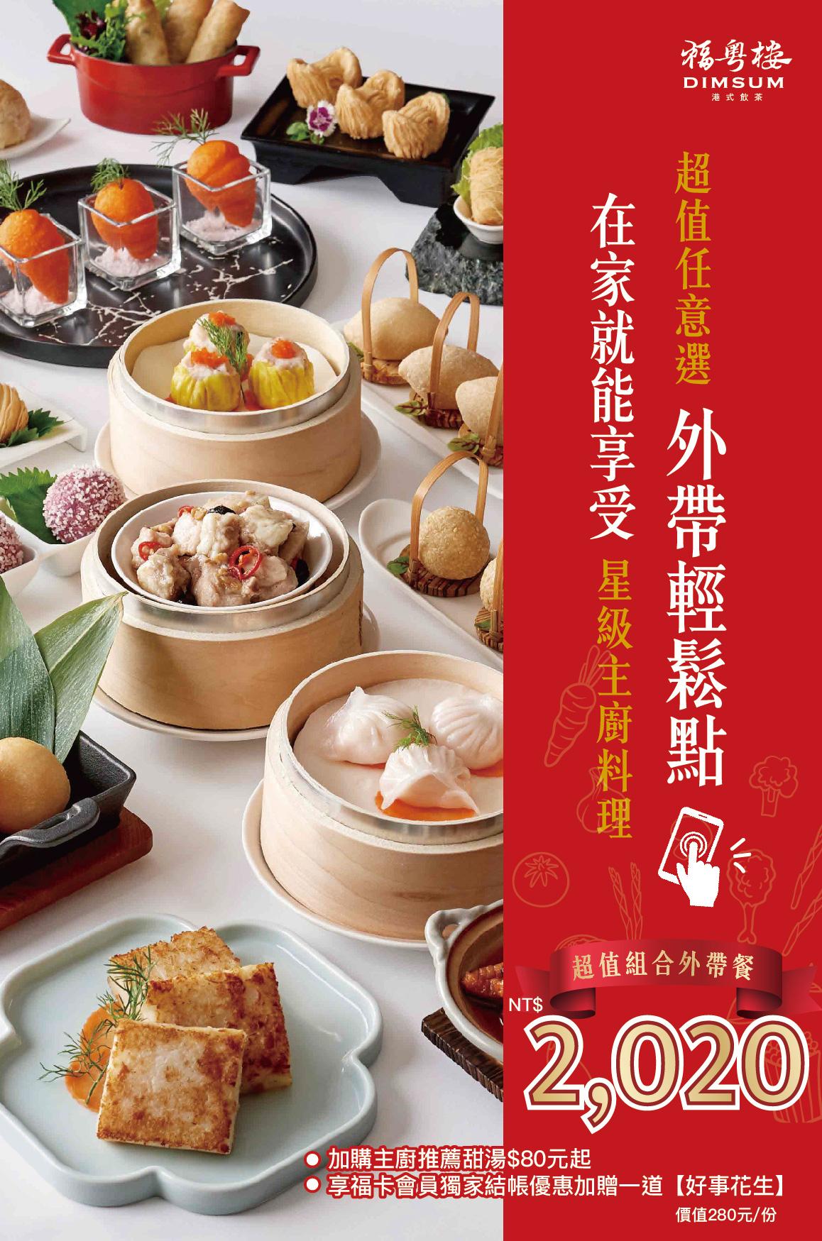 20210914福粵樓超值外帶餐桌上立牌9.8x14.8cm