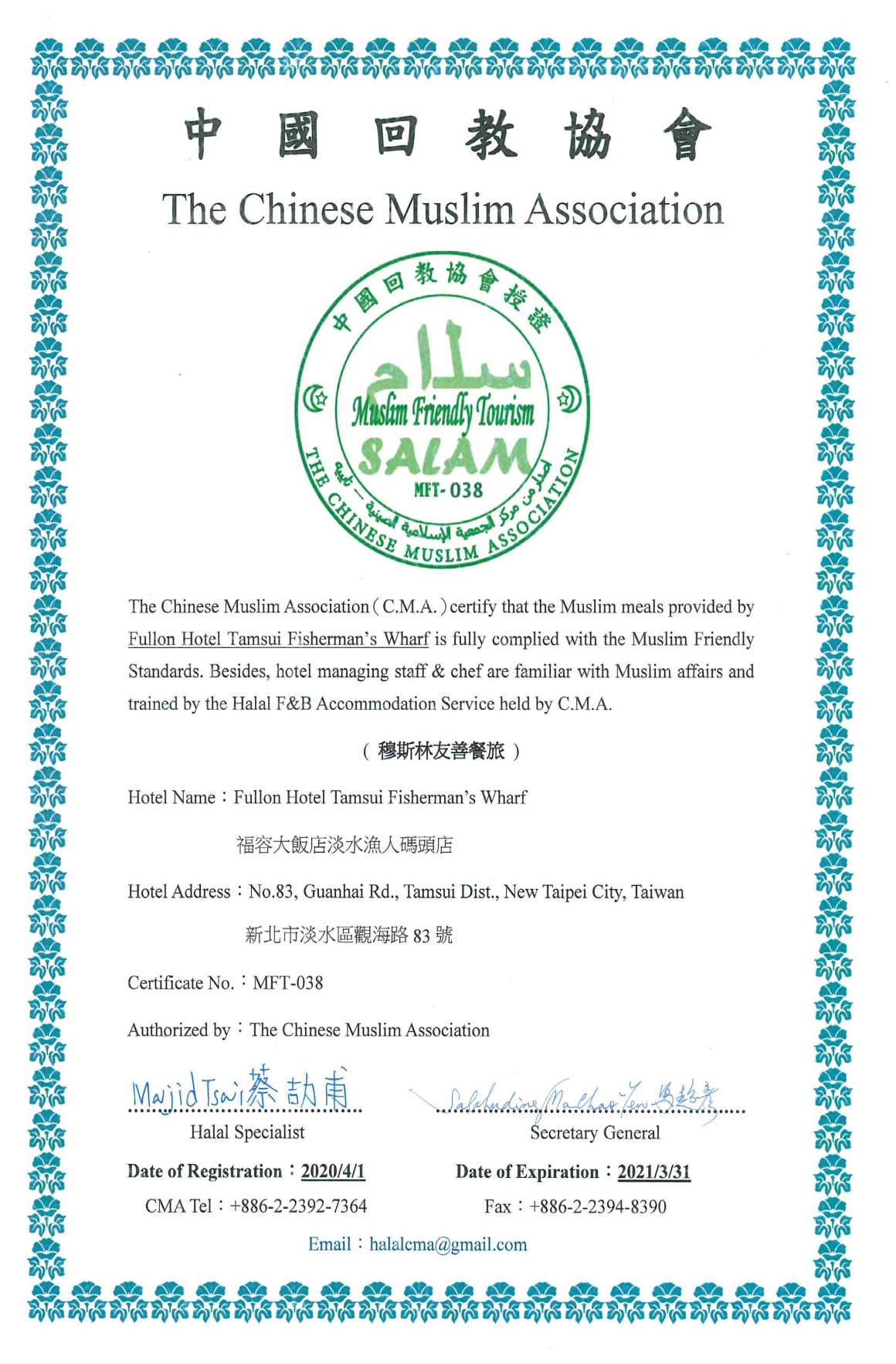 穆斯林認證
