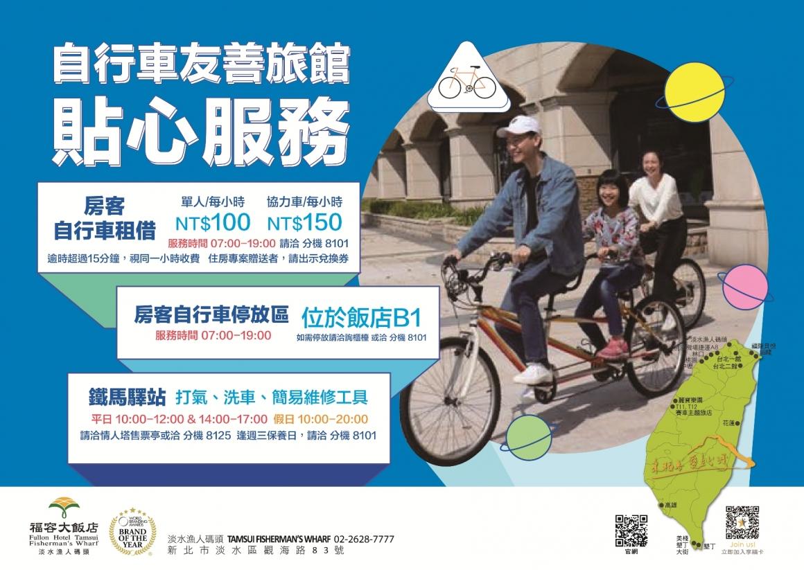 自行車貼心服務
