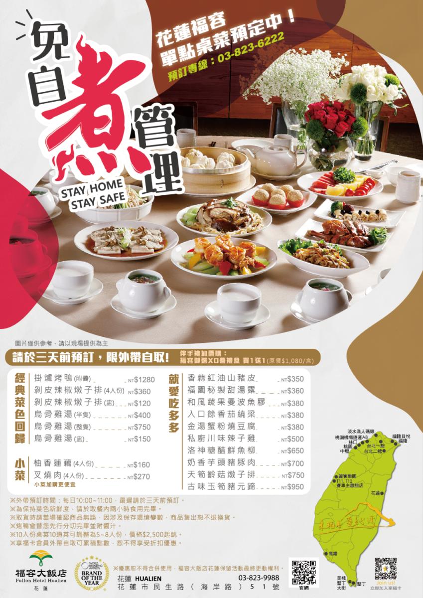21-06 桌菜單點-01