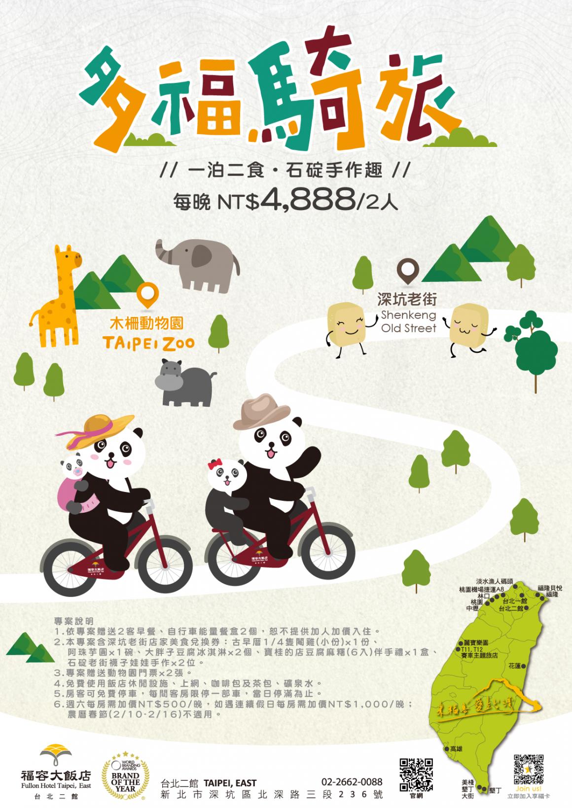 20210120 多福騎旅0120