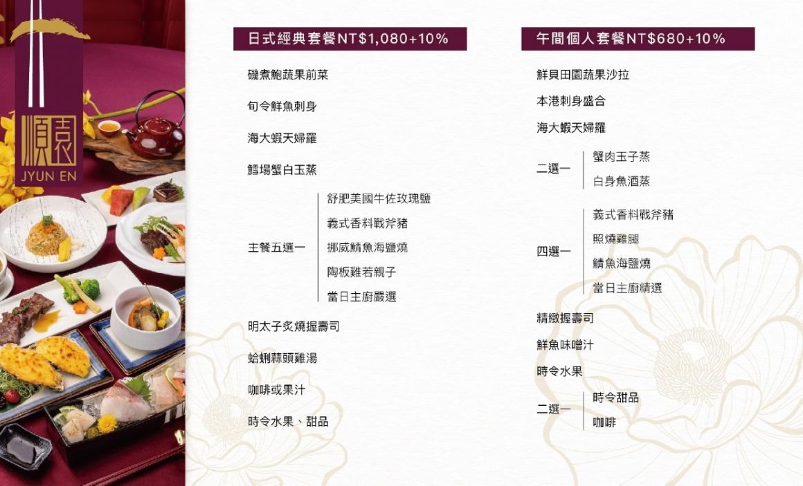 內用菜單_33x20cm_10__page-0002
