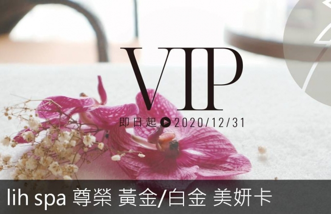麗会所 VIP 獨享儲值優惠