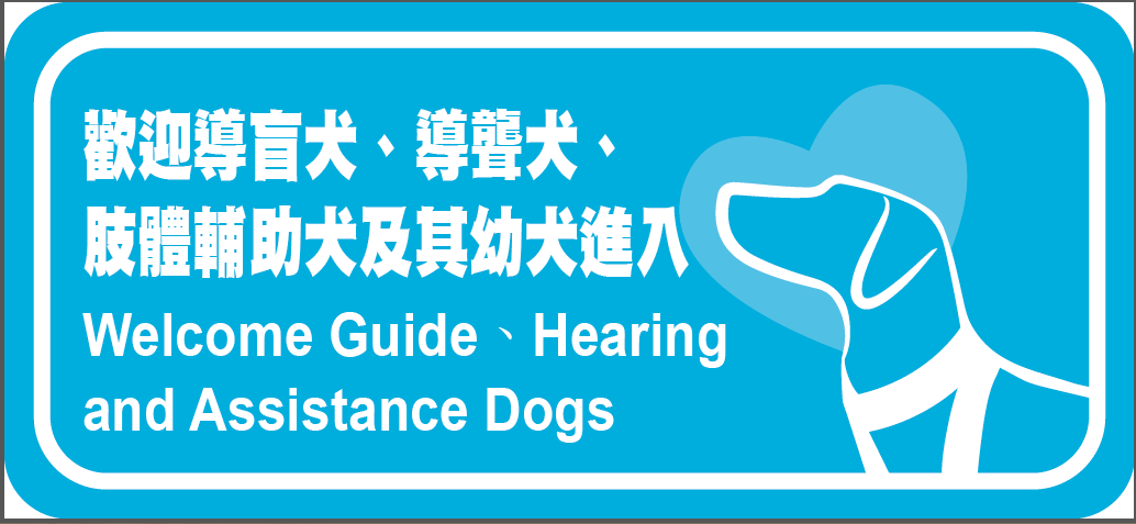 【公告】本飯店禁止攜帶寵物亦未提供寵物寄存服務。領有執照之導盲犬不在此限,煩請於訂房時事先告知,以便為您做妥善安排。