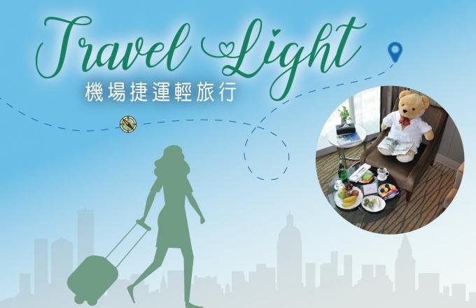 『Travel Light 機場捷運輕旅行』住房專案