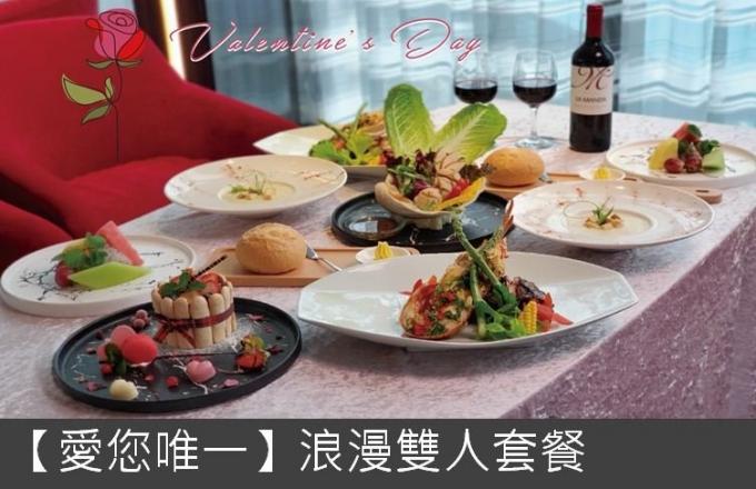 2021西洋情人節『愛您唯一』 浪漫雙人套餐