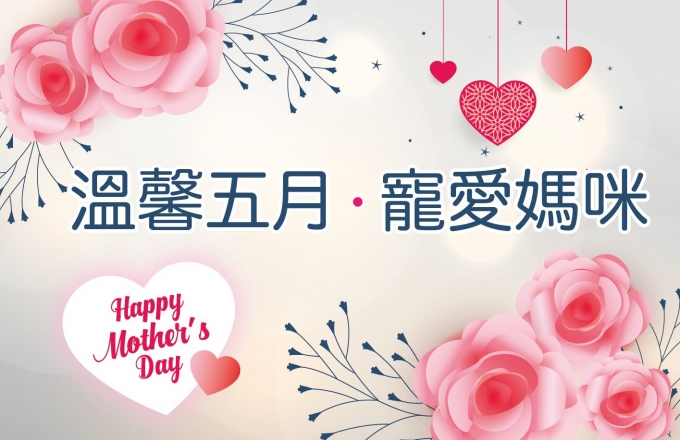 【溫馨五月 寵愛媽咪】福粵樓母親節活動