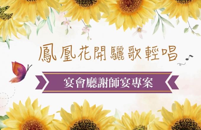 【鳳凰花開驪歌輕唱】中式謝師宴專案