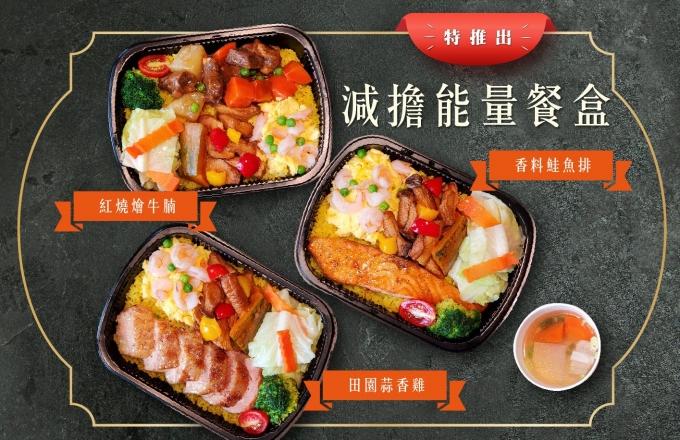 『減擔能量餐盒』外帶餐飲專案