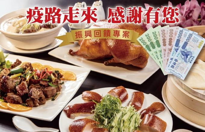 『疫路走來 感謝有您』福粵樓餐飲專案