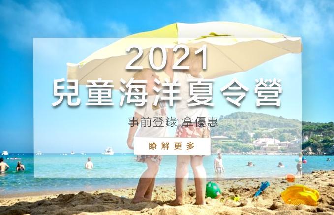 2021兒童海洋夏令營 | 搶先預約登錄拿優惠
