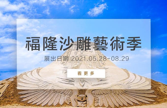 2021福隆國際沙雕藝術季 | 沙雕假期