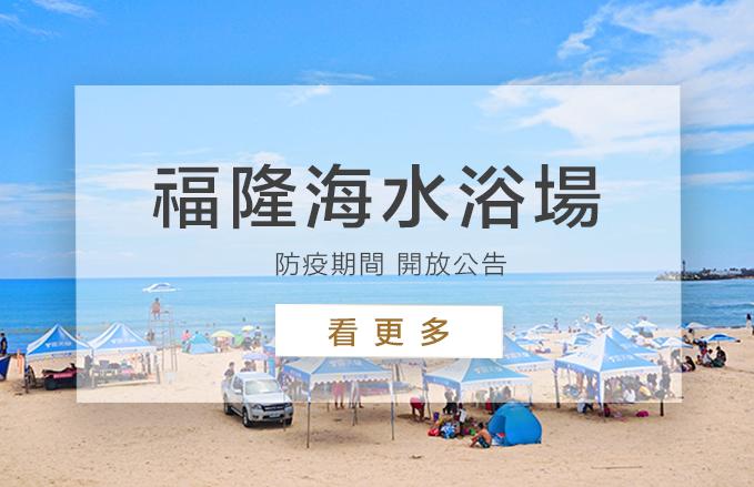【8/26更新】福隆海水浴場開放公告