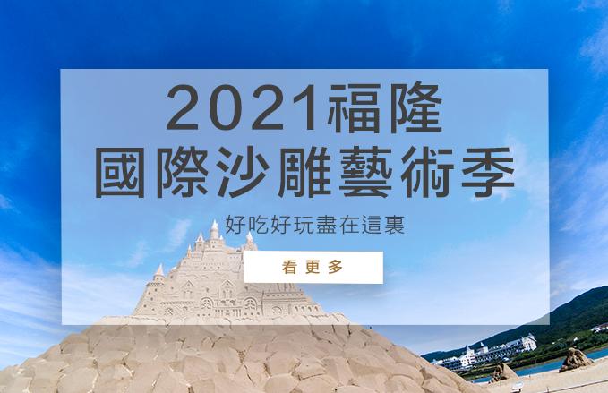 2021 福隆國際沙雕藝術「重溫皮克斯經典」