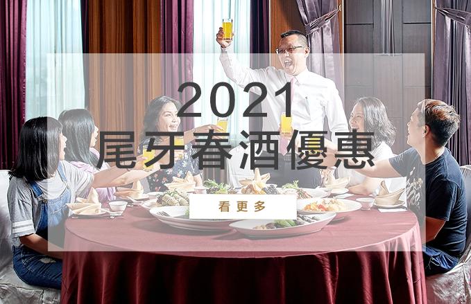 2021 年終盛宴   尾牙春酒專案