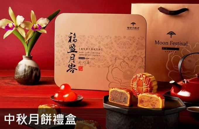『福盈月容』中秋月餅禮盒