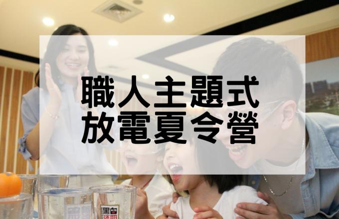 「職人主題式-放電夏令營」開放報名!