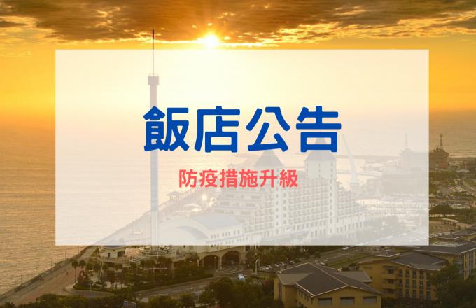 【公告】防疫新生活123
