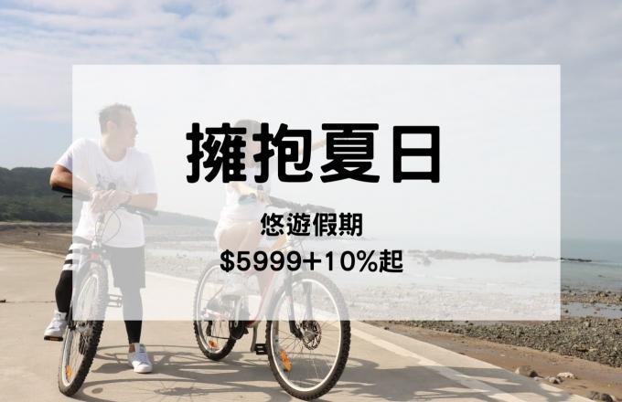 擁抱夏日 雙人悠遊假期【贈法式凡爾賽下午茶或野餐籃二選一】