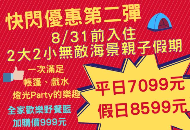【快閃優惠第二彈】兩大兩小 無敵海景親子假期 加碼延長至08/06