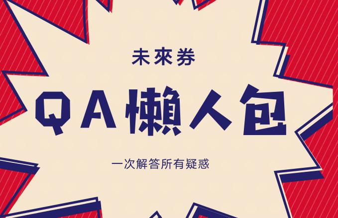 未來券【QA懶人包】