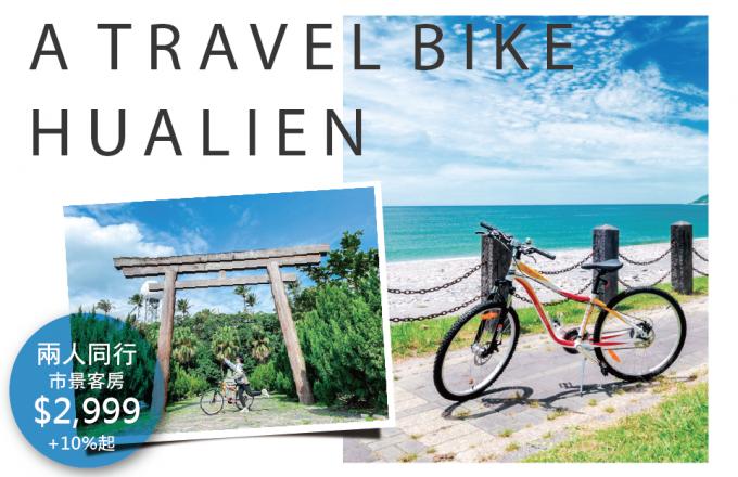 漫騎小旅|洄瀾山海線自行車專案