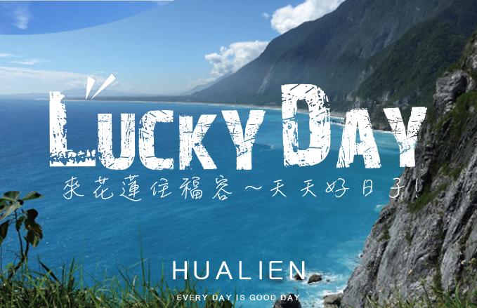 2021 Lucky Day 指定日