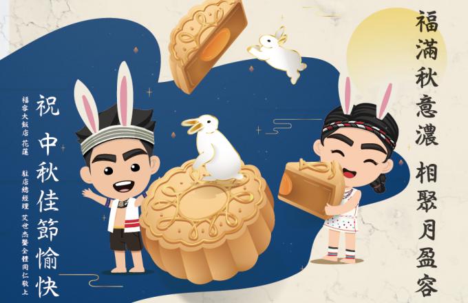 【中秋節活動】餐飲+休閒活動看這裡!