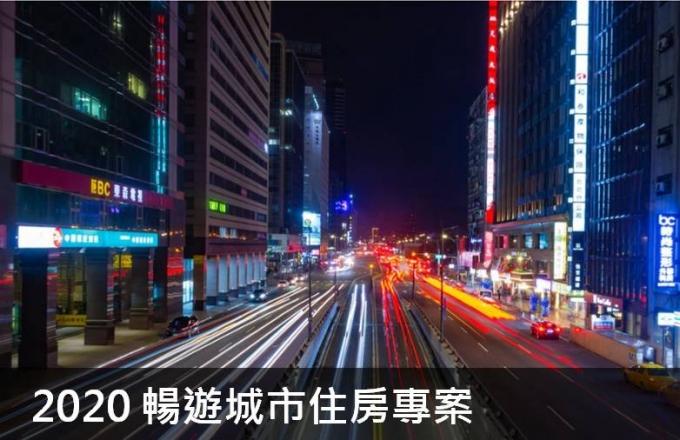 2020暢遊城市住房專案