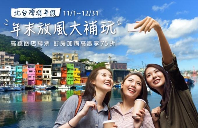 『高鐵飯店聯票』北台灣消年假 年末放風大補玩
