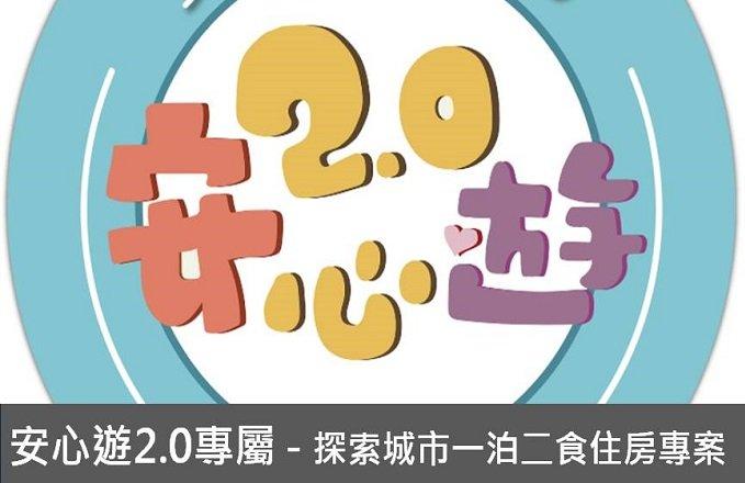 安心遊2.0 探索城市 深度旅遊