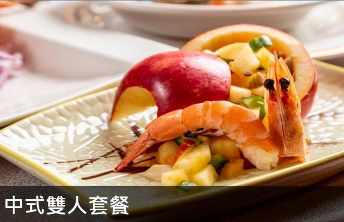 中式雙人套餐