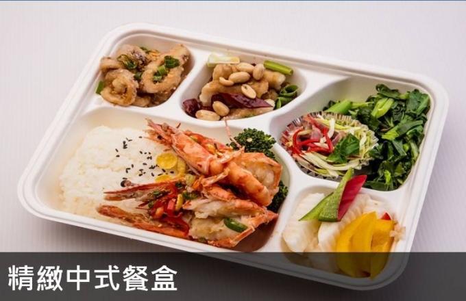 2021年中式精緻餐盒