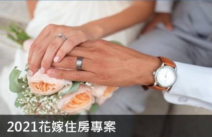 2021花嫁住房專案