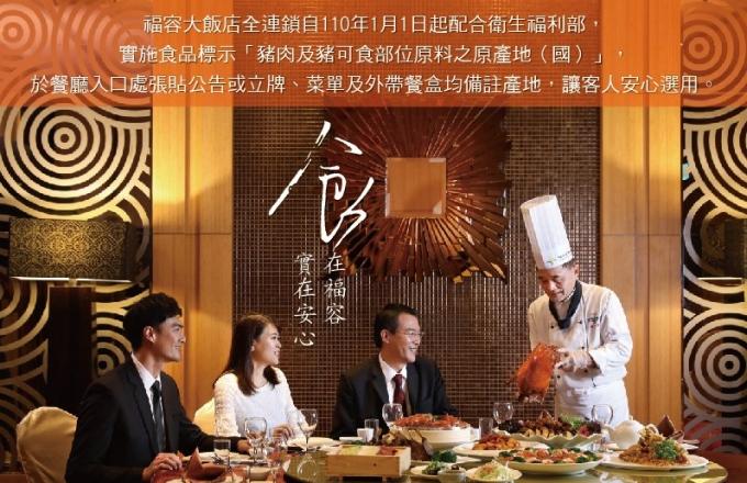 福容大飯店全連鎖-豬肉標示說明