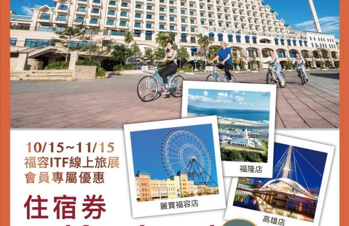 『福容 ITF 線上旅展』會員獨享買 10 送 1 再贈 1