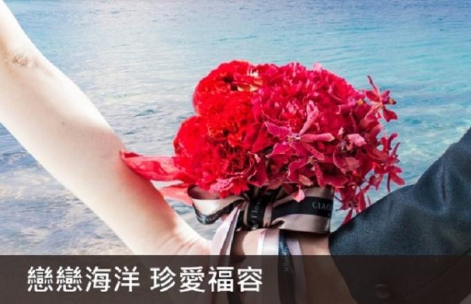 『恋恋海洋 珍爱福容』