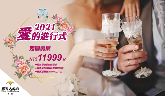 2021愛的進行式喜宴專案