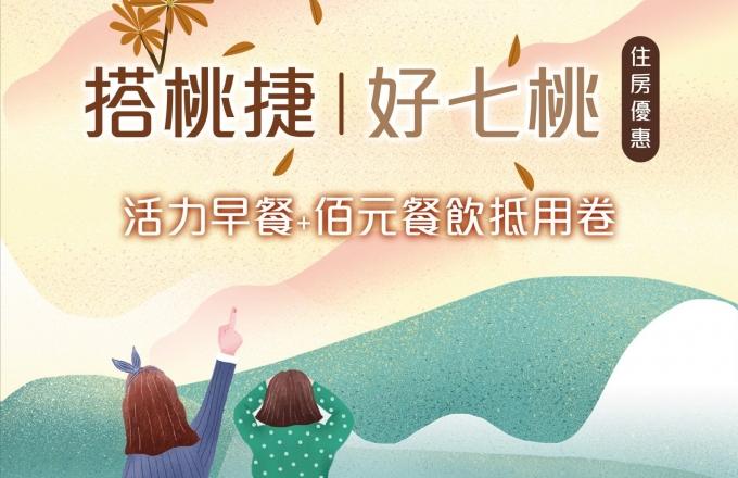 福容『好七桃』搭桃捷赠餐券住房专案